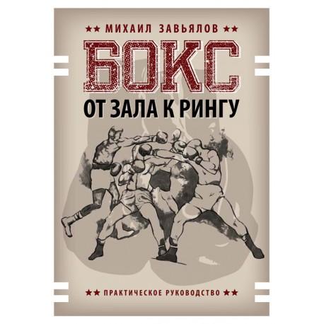 boks-ot-zala-k-ringu_1